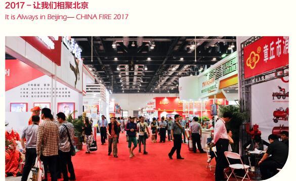 第十七届国际消防设备展览与技术交流会_中国消防公司
