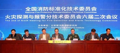 全国消防标准化技术委员会六分委六届二次会议通报_中国消防公司