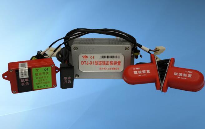 DTJ-X1玻璃击破装置 ――中国兵器装备集团四川华川工业有限公司_中国消防公司