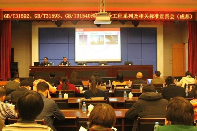 《消防安全工程 总则》等15项标准宣贯会在四川省成都市召开_中国消防公司