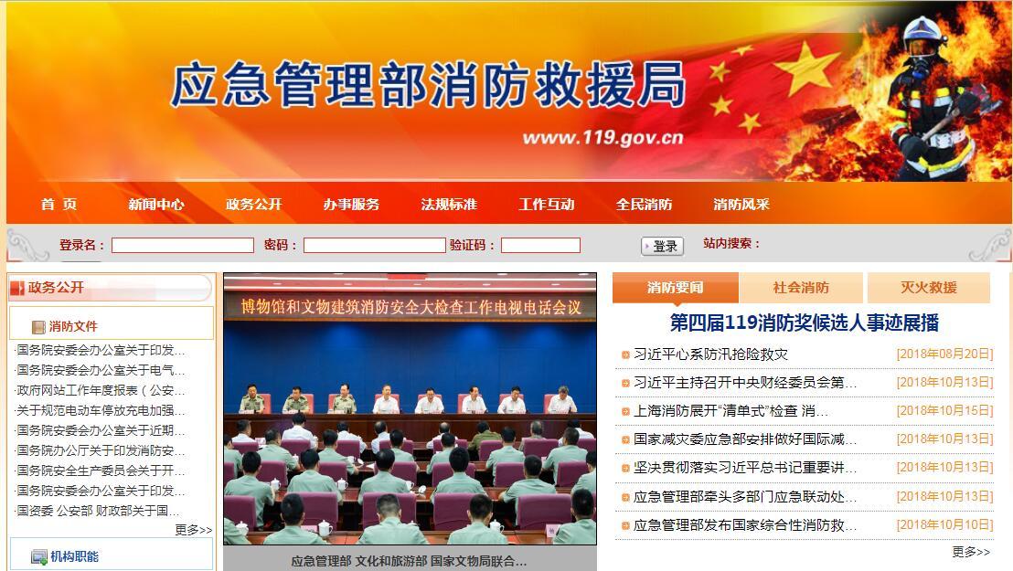 公安部消防局正式更名为应急管理部消防救援局_中国消防网