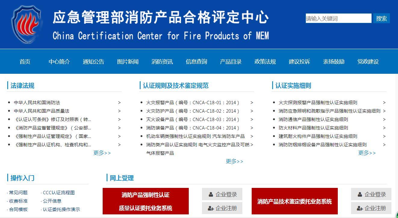 公安部消防产品合格评定中心正式更名为应急管理部消防产品合格评定中心_中国消防网