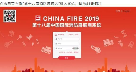 2019第十八届中国国际消防展11月14日预报名_中国消防网