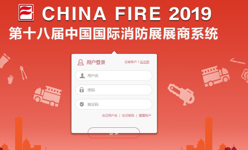 2019第十八届中国国际消防展预约报名入口_中国消防网