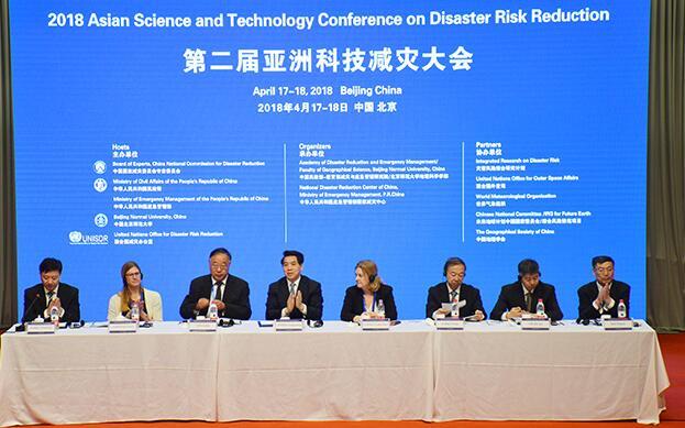 郑国光出席第二届亚洲科技减灾大会开幕式并致辞_中国消防公司