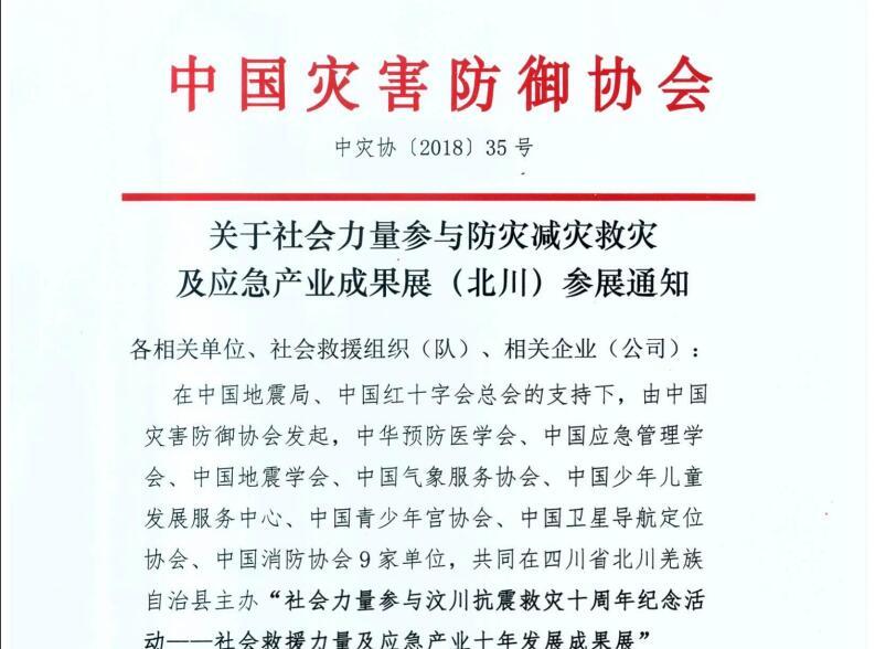 中国消防协会关于邀请参加社会救援力量及应急产业十年发展成果展览的通知_中国消防公司