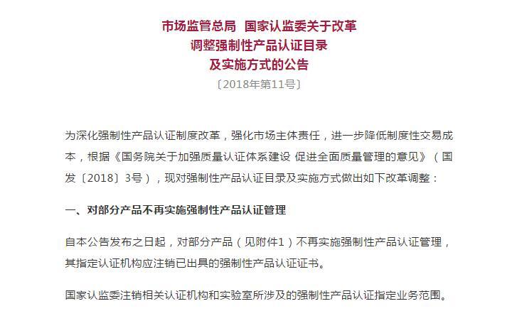 国家认监委发布公告对消防电气火灾监控系统、气溶胶灭火装置等产品不再实施3C强制认证_中国消防公司