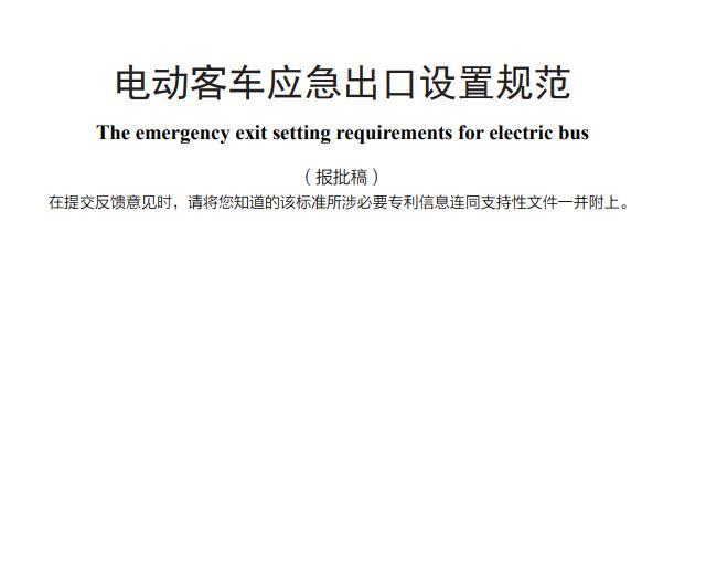 关于《电动客车应急出口设置规范》等7项电动汽车消防安全团体标准的公示_中国消防公司