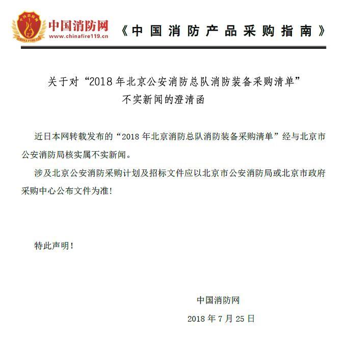 """关于对""""2018年北京消防总队消防装备采购清单""""不实新闻的澄清函_中国消防网"""