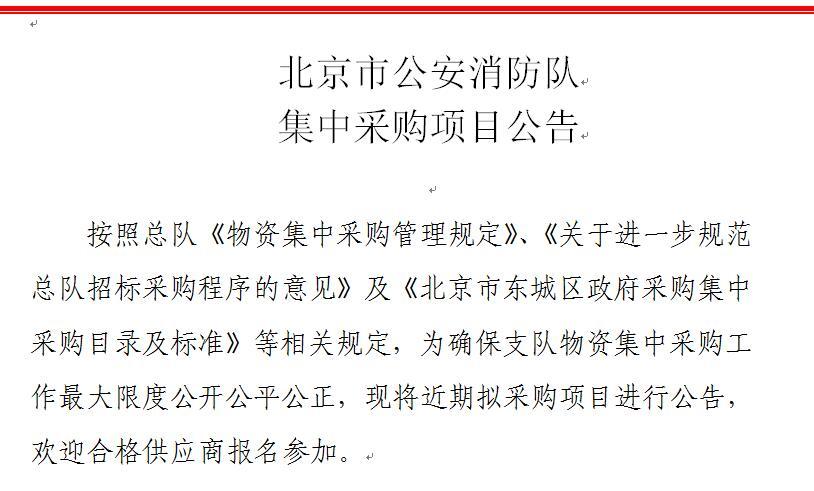 关于严格执行市场准入制度规范电动客车动力锂离子电池箱火灾防控产品技术鉴定工作的通知_中国消防网