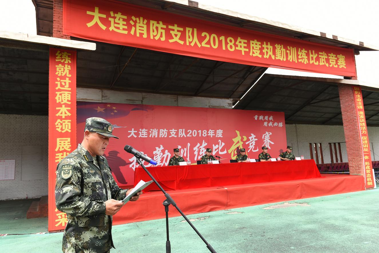 大连市公安消防支队隆重举行执勤训练比武竞赛活动_中国消防网
