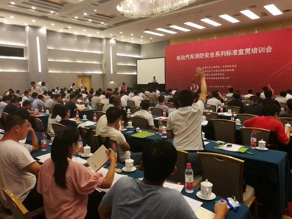 电动汽车消防安全系列标准宣贯培训会在京召开_中国消防网