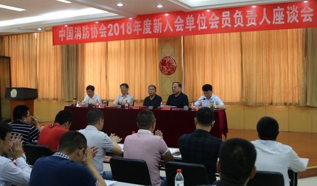 中国消防协会2018年新入会单位会员座谈会在京召开_中国消防网