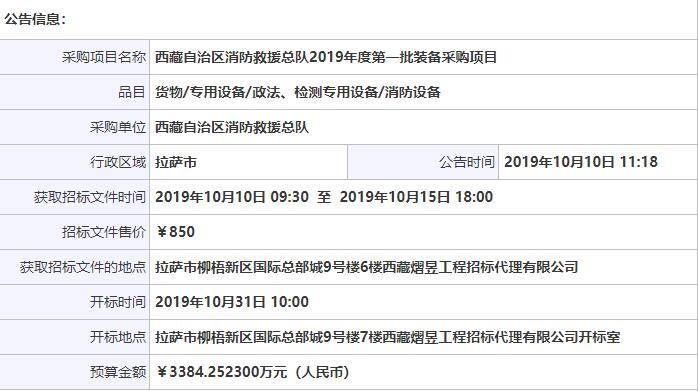 西藏自治区消防救援总队2019年度第一批装备采购项目公开招标公告_中国消防网