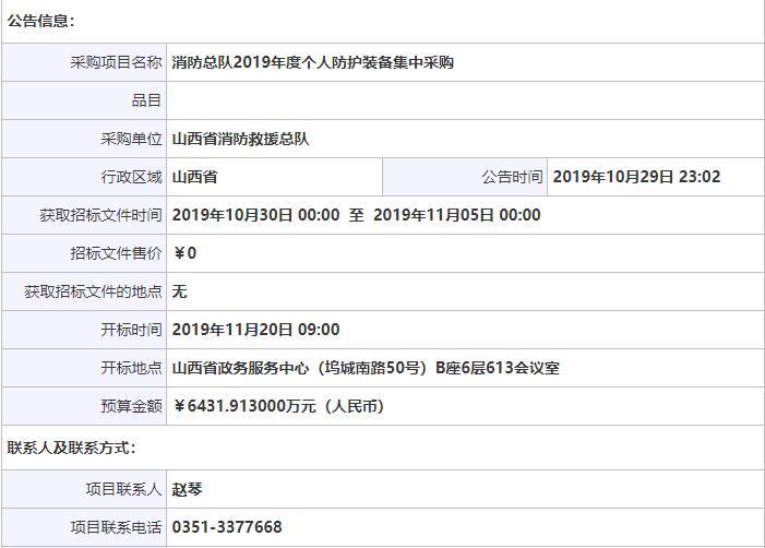山西省消防救援总队消防总队2019年度个人防护装备集中采购招标公告_中国消防网
