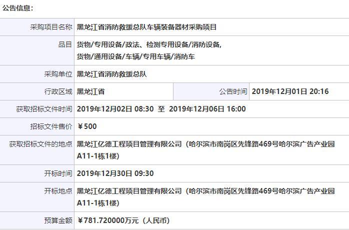 黑龙江省消防救援总队车辆装备器材采购项目公开招标公告_中国消防网