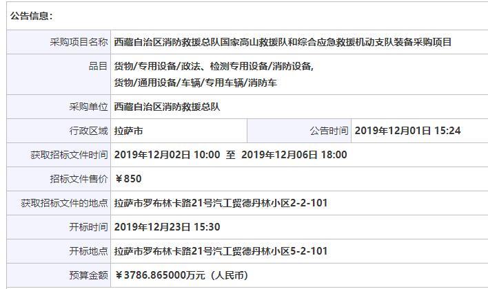 西藏自治区消防救援总队国家高山救援队和综合应急救援机动支队装备采购项目公开招标公告_中国消防网