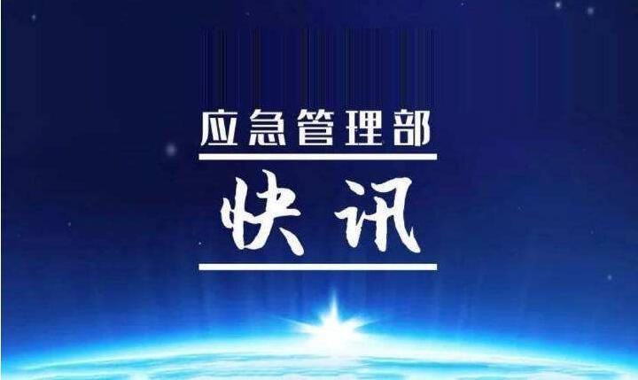 应急管理部国家自然灾害防治研究院在京成立_中国消防网