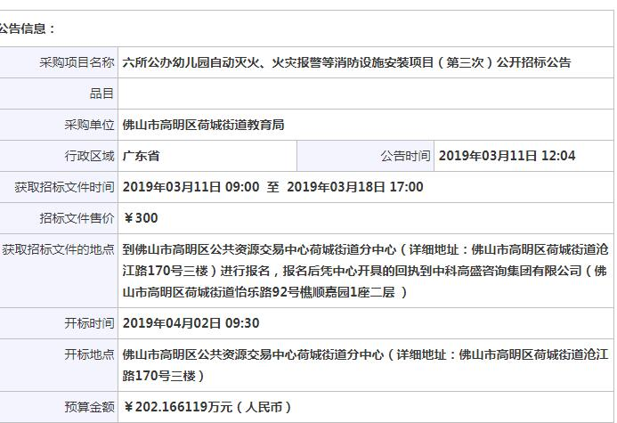 六所公办幼儿园自动灭火、火灾报警等消防设施安装项目(第三次)公开招标公告_中国消防网