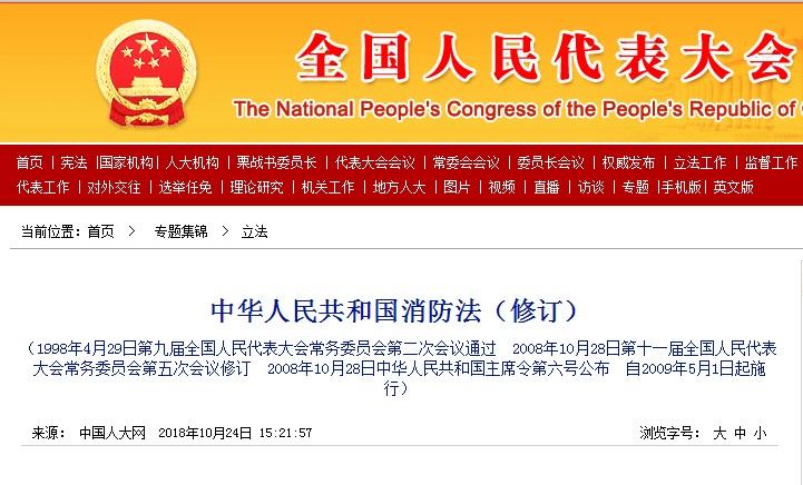 全国人民代表大会常务委员会关于修改《中华人民共和国建筑法》等八部法律的决定_中国消防网