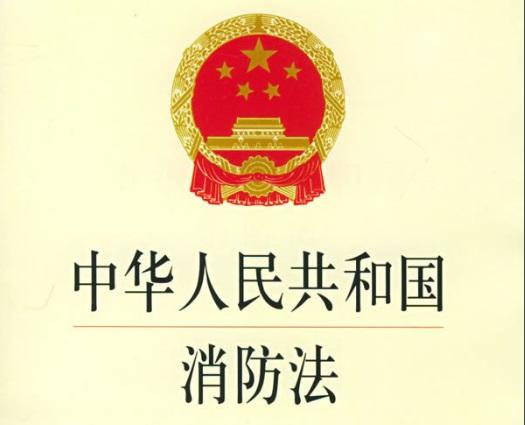 2019版新《中国消防法》全文_中国消防网