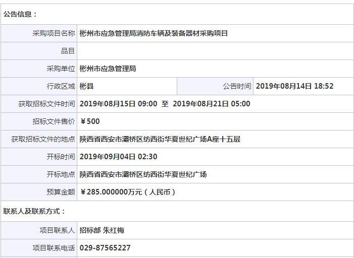 临海市政府采购中心关于临海市机关事务管理局消防车辆采购的公开招标公告_中国消防网