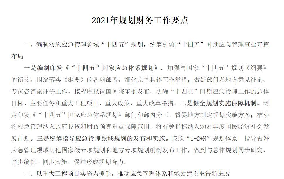"""应急管理部2021年规划财务工作要点《""""十四五""""国家应急体系规划》_中国消防网"""