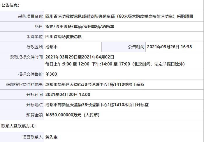 四川省消防救援总队成都支队执勤车辆(60米级大跨度举高喷射消防车)采购项目公开招标公告_中国消防网