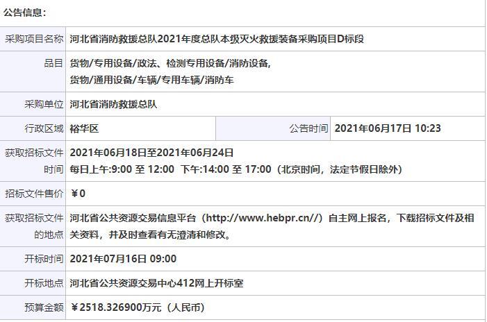 河北省消防救援总队2021年度总队本级灭火救援装备采购项目D标段公开招标公告_中国消防网