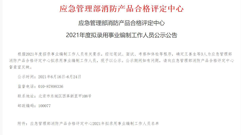 消防产品合格评定中心2021年度拟录用事业编制工作人员公示公告_中国消防网