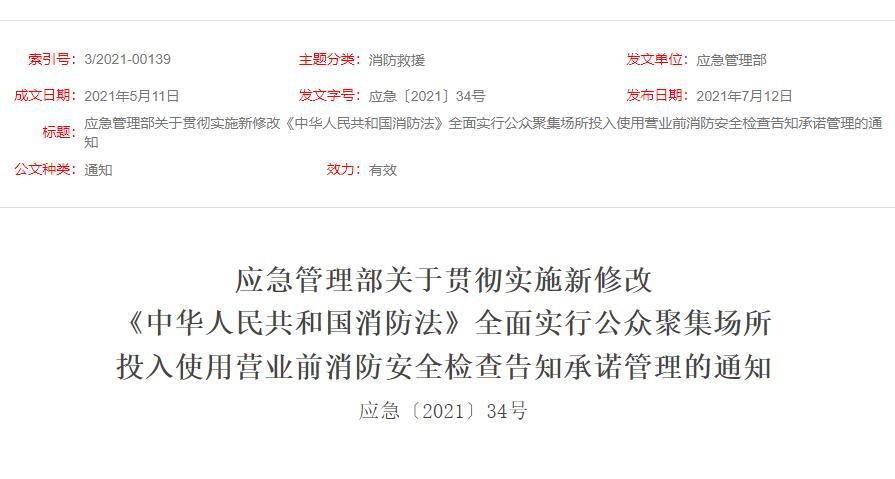 应急管理部关于贯彻实施新修改  《中华人民共和国消防法》全面实行公众聚集场所  投入使用营业前消防安全检查告知承诺管理的通知_中国消防网