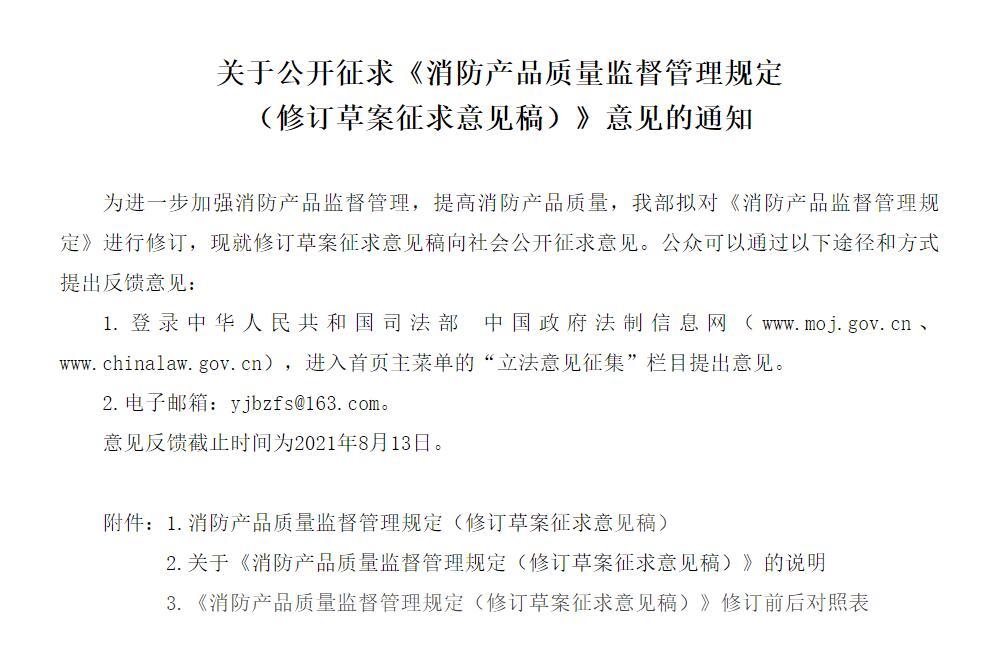 关于公开征求《消防产品质量监督管理规定  (修订草案征求意见稿)》意见的通知_中国消防网