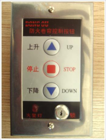 消防卷帘门按钮接线