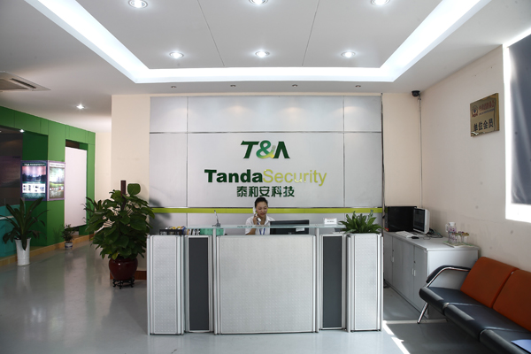 泰和安科技有限公司2015校园招聘