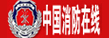 中国消防在线_中国消防公司