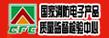 国家消防电子产品质量监督检验中心_中国消防公司