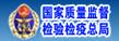 国家质量监督检验检疫总局_中国消防公司