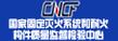 国家固定灭火系统_中国消防公司
