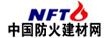 中国防火建材网_中国消防公司