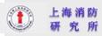 上海消防研究所_中国消防公司