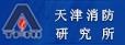 天津消防研究所_中国消防公司