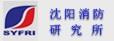 沈阳消防研究所_中国消防公司