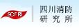 四川消防研究所_中国消防公司