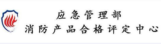 应急管理部消防产品合格评定中心_中国消防公司